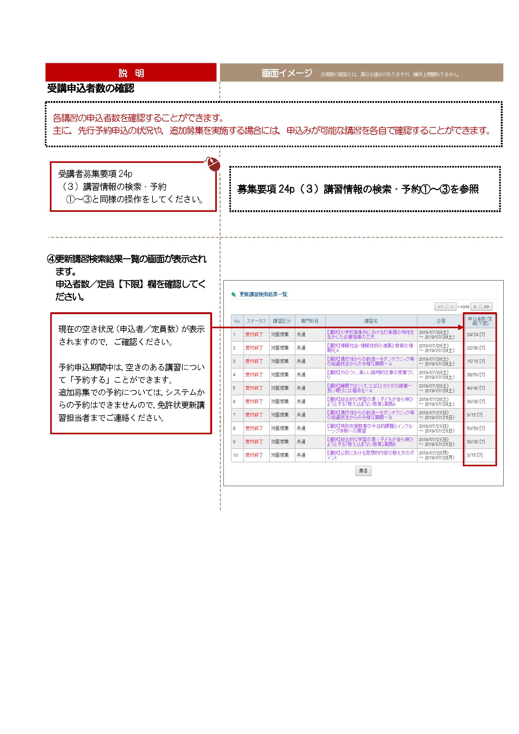https://www.hyogo-u.ac.jp/assets_file/2019/05/2019menkyomousikomisyasu-thumb-700x989-30248.png