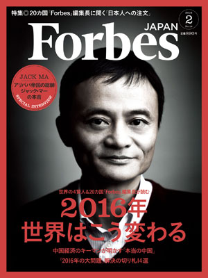 FORBES JAPAN201602.jpg