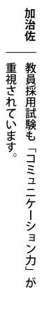 kajisa-comment1.jpg
