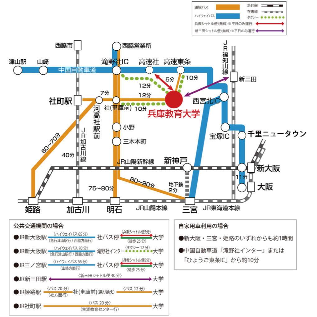 大学への公共交通機関の路線図
