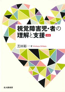 shibata_book20150220.jpg