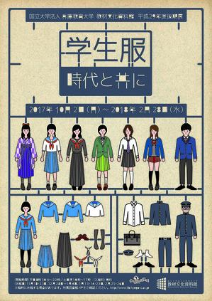 学生服チラシ_表_小.jpg