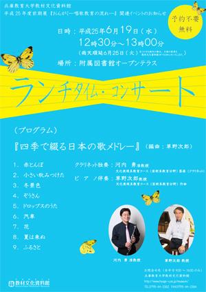 音楽イベント(サムネイル).jpg