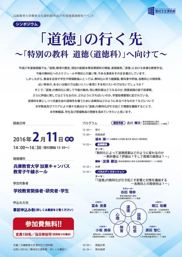 doutoku_symposium.jpg