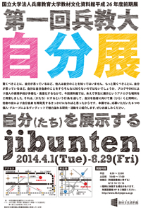 jibunten chirashi-1.jpg