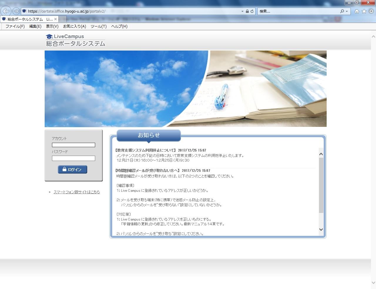 サイト 大学 在 ポータル 大阪 学生 国際