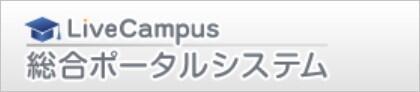 livecampus_banner.jpg