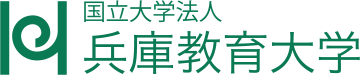 国立大学法人兵庫教育大学